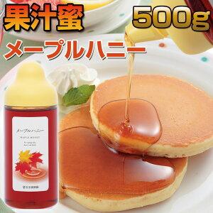 杉養蜂園の人気商品メープルシロップと蜂蜜。2つの天然甘味料で風味とコクのある甘さです。トー...