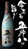 菊水 五郎八 にごり酒 1.8L