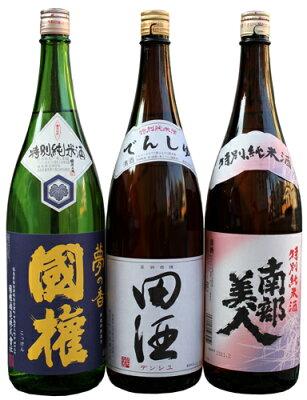 田酒 国権 南部美人 銘酒純米 セット 1.8L