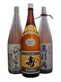 黒・白・黄麹 芋焼酎セット 1.8L×3本