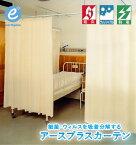 <アースプラスカーテン ネット無 巾300cm 丈175cm>医療用カーテン【医療・診療所】