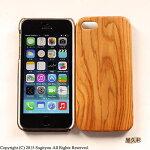 木製iphoneケースiphone5iphone6iphone6s