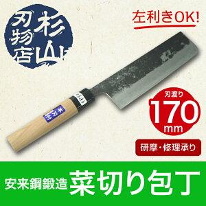 菜切り包丁・安来鋼鍛造・黒打ち(両刃作りですから、左利きの方でもOKです。)