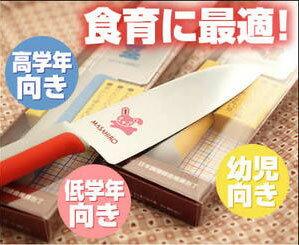 Kids kitchen knife ( to children, children's kitchen knives, Masahiro ☆ dishes like recommended children's knife fs3gm02P28oct13