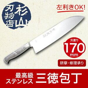 三徳包丁・最高級ステンレス鋼(両刃作りですから、左利きの方でもOKです。)