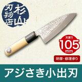 アジさき小出刃包丁 105 出刃 包丁【ゆうパケット対応】