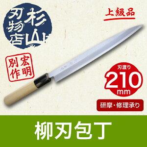 宏明別作・柳刃包丁・上級品・210