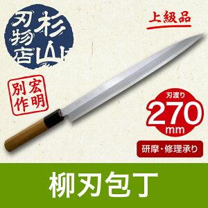 宏明別作・柳刃包丁・上級品・270