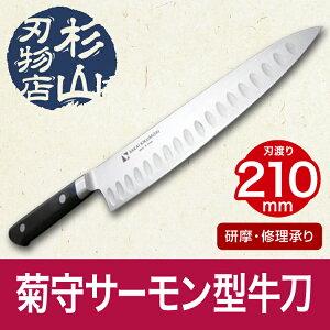 KIKUMORIサーモン型牛刀21