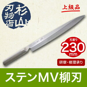 ステンレスMV柳刃240