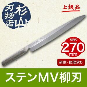 ステンレスMV柳刃270