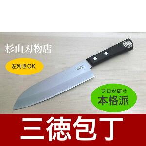 使いやすい三徳包丁・鋼割り込み【プロが研ぐ本格派】【肉、野菜OK】(両刃作りですから、左利きの方でもOKです。)