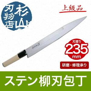 正広ステン柳刃包丁240刺身作包丁柳刃包丁