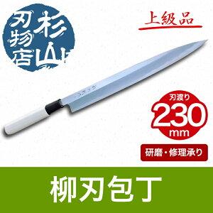 柳刃包丁240刺身作包丁柳刃包丁