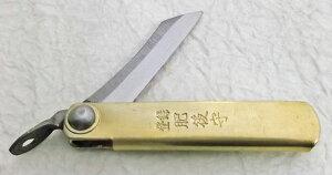 肥後守ナイフ豆