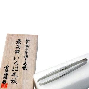 倉田満峰作・最高級いろは毛抜き80