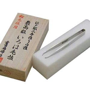 倉田満峰作・最高級いろは毛抜き90・まつげ抜き