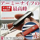 【ゆうパケット対応】VICTORINOX クラシック ビクトリノックス ツールナイフ スイス ナイフ