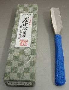 左平次日本剃刀(かみそり)