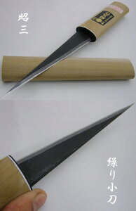 昭三繰り小刀(クリ小刀)左利き