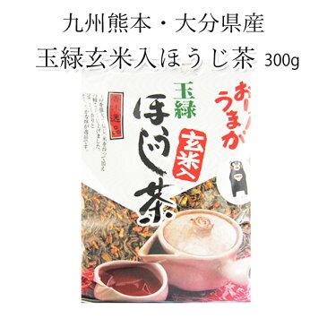 【玉緑玄米入りほうじ茶300g】【平成28年九州熊本大分県産茶葉100%】【宅配便のみ】