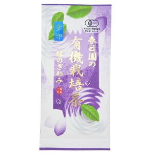 [新茶] [有机茶] [绿色皱纹(紫色标记)100克] [2020年九州鹿儿岛县赤兰茶100%] [有机JAS认证]无农药] [有机绿茶] [邮件服务最高3分] [Y-Packet服务最高6点]