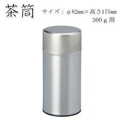 【茶筒・茶葉ストッカー】【白缶40g】【無地】【内容量40g用】