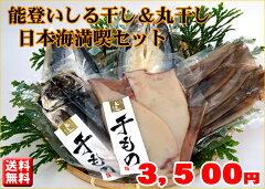 【送料無料】『能登いしる干し&丸干しいか 日本海満喫セット』日本海育ちの干物 【無添加】...