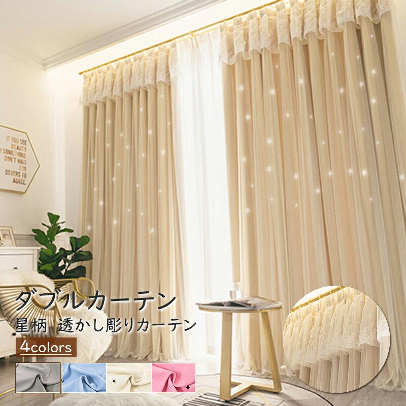 カーテン 姫系 2重カーテン オーダーも可能 ダブルカーテン 一体型カーテン 遮光 かわいい おしゃれ ドレープカーテン 上飾り 星 透かし 女子部屋 リビング 寝室 レース付き 洗濯可 豊富なサイズ 4色 2倍ヒダ
