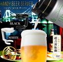 【ご購入者様限定特典!】【正規代理店】 GREENHOUSE (グリーンハウス) ハンディビールサーバー ブラック ホワイト 電池式 家庭用 GH-BEERN
