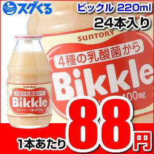サントリー ビックル 220ml瓶 24本入【1本あたり88円】
