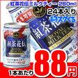 【スグくる特価】コカ・コーラ 紅茶花伝ミルクティ280ml缶 24本入 一本あたり【115円⇒88円】