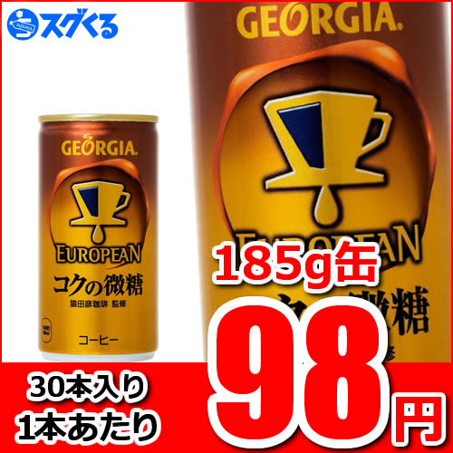【スグくる特価】コカコーラ ジョージア ヨーロピアン コクの微糖 185g缶 30本入り 一本あたり【98円】