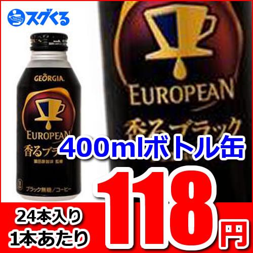 【スグくる特価】コカコーラ ジョージア ヨーロピアン 香るブラック 400mlボトル缶 24本入り 一本あたり【118円】