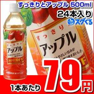 サンガリア すっきりとアップル500mlペットボトル 24本入【1本あたり79円】
