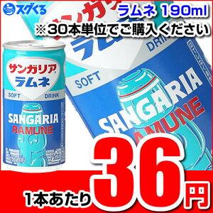 SUNGARIA サンガリア ラムネ190ml缶 ※30本/1ケース単位での購入に限ります