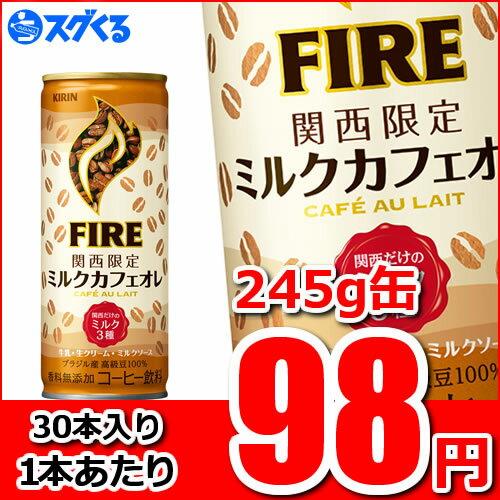 【スグくる特価】キリン ファイア 関西ミルクカフェオレ 245g缶 30本入り 一本あたり 【98円】