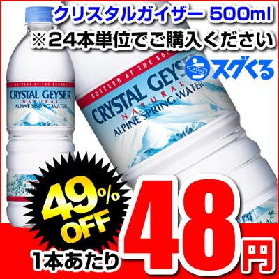 ※24本/1ケース単位での購入に限ります【特価】大塚食品 クリスタルガイザー500mlペットボトル...