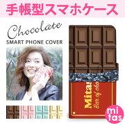 スマート タブレット スマートフォンアクセサリー スマートフォンケース スマホケース チョコレート