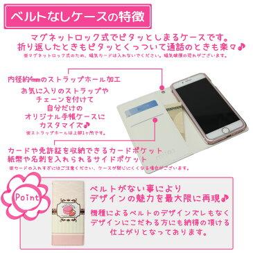 送料無料 スマホケース 手帳型 全機種対応 iPhone8 ケース 手帳型 iPhoneXS Max XR X ケース 手帳型 iPhone7 ケース ベルトなし ベルトあり Xperia AQUOS Galaxy S9 ケース Galaxy S8 Xperia XZ2 SOV37 mitas mset-nb-1 [香水 1 宝石][RV]