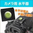 水平器 水準器 カメラ用水平器 ホットシュー 接続 カメラ水平器 カメラ水準器 シングルタイプ…