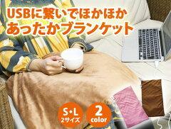 あったか ブランケット ひざ掛け USBにつなぐだけで暖かくなる ウォーマー 暖房器具 ポカポカ ...
