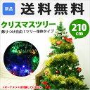 [送料無料] CHRISTMASTREE-210 クリスマス ツリー 210cm 2.1m ヌード ツリー 組み立て式 スタンド付 クリスマスツリー 大型 グリーンツリー xmas 飾り