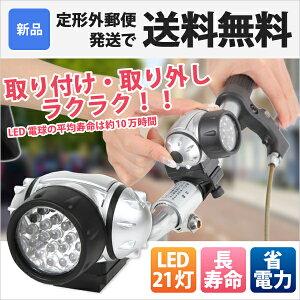 ★定形外郵便で送料無料★自転車LEDライト 自転車 フロントライト ライト LED LEDライト ヘッド...