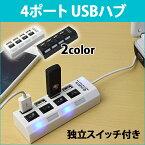 [送料無料] USBハブ 4ポート 個別電源スイッチ付 USB2.0対応 省エネ 節電 増設 独立スイッチ パソコン用 USB 電源 スイッチ バスパワー LED コンパクト 節電グッズ 4PORT-USB-HUB