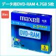 [3500円以上で送料無料][宅配便配送] DRM47MIXB.S1P5SA_H 日立 マクセル データ用DVD-RAM 5枚 3倍速 カラーレーベル 5mmケース デジタル放送録画非対応 maxell