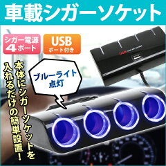 シガーソケット USB + 増設 4連 12V車専用 ライト 光る4連シガーソケット 車載充電器 充電 チャージャー iPhone アイフォン スマホ スマートフォン | ER-4CIGAR