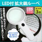 [送料無料] 拡大鏡 ルーペ 虫眼鏡型 LED ライト付き 3倍 新聞や書類の小さな文字を大きく見られる 手持ち デスクルーペ 拡大レンズ 単4 電池 ライトルーペ ER-LOUPE