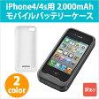 モバイルバッテリーケース iPhone4/4S用 2000mAh maxell 日立マクセル スマホ 充電器 モバイルバッテリー バッテリー内蔵ケース MLPC-A2000_H