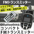 FMトランスミッター Bluetooth シガーソケット 車載 ハンズフリー リモコン 通話 充電 MP3 音楽 SDカード USB スマホ スマートフォン カーアクセサリー BT-02 ★2000円 ポッキリ 送料無料